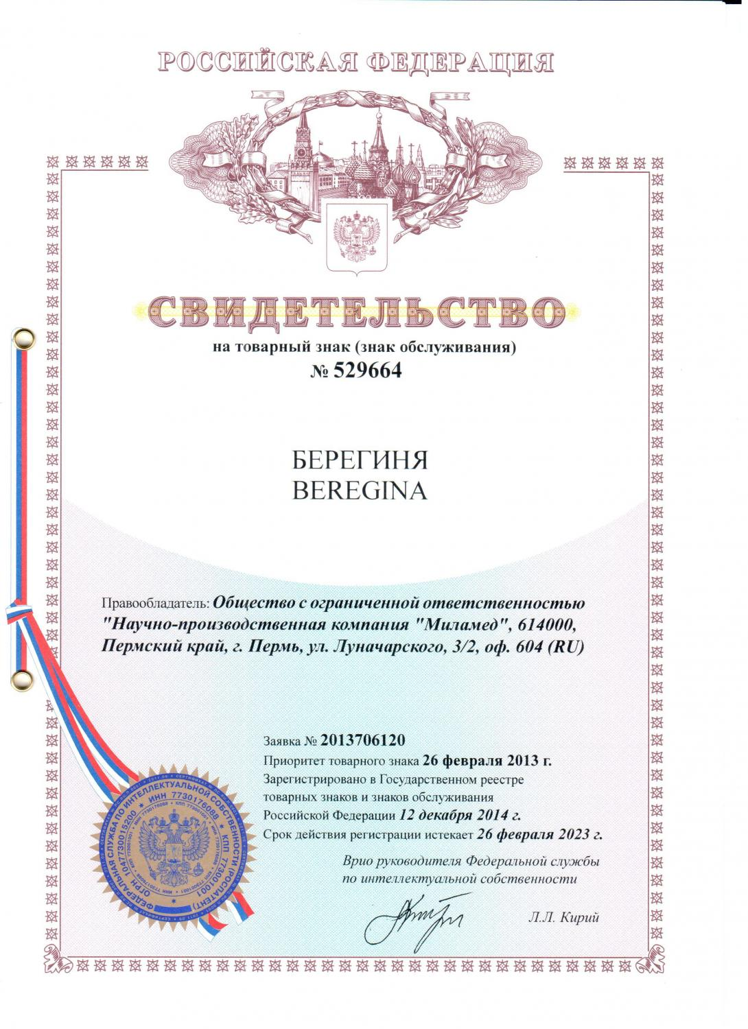 "Certificate for Trademark ""Bereginya"""